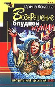 Ирина Волкова - Возвращение блудной мумии