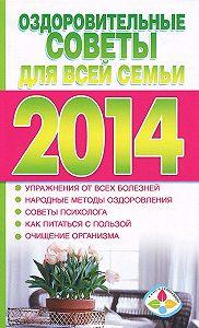 Тамара Желудова - Оздоровительные советы для всей семьи на 2014 год