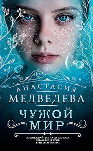 Анастасия Павловна Медведева -Чужой мир