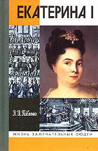 Николай Иванович Павленко - Екатерина I