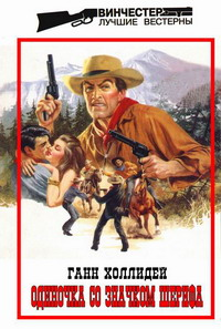 Ганн Холлидей -Одиночка со значком шерифа