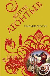 Антон Леонтьев - Имя мне легион