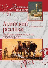 Андрей Васильченко -Арийский реализм. Изобразительное искусство в Третьем рейхе
