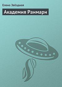 Елена Звёздная -Академия Ранмарн