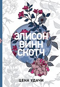 Элисон Винн Скотч -Цена удачи