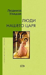 Людмила Улицкая -Мой любимый араб