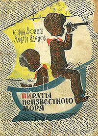 Альберт Иванов -Пираты Неизвестного моря