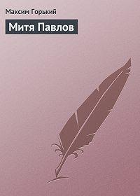 Максим Горький -Митя Павлов