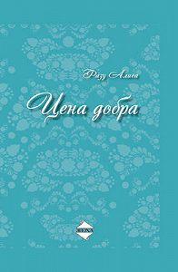 Фазу Алиева - Цена добра