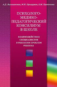 Аделя Вильшанская -Психолого-медико-педагогический консилиум в школе. Взаимодействие специалистов в решении проблем ребенка