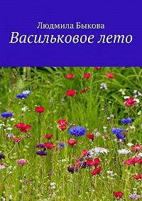 Людмила Быкова -Васильковоелето