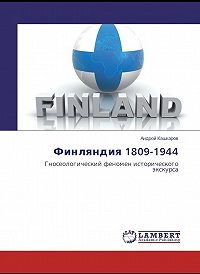 Андрей Кашкаров -Финляндия 1809-1944. Гносеологический феномен исторического экскурса
