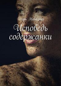 Игорь Новицкий -Исповедь содержанки