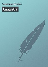 Александр Куприн -Свадьба