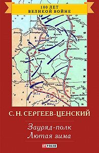 Сергей Сергеев-Ценский -Зауряд-полк. Лютая зима