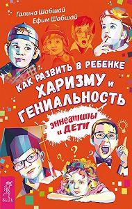 Галина Шабшай -Как развить в ребенке харизму и гениальность. Эннеатипы и дети