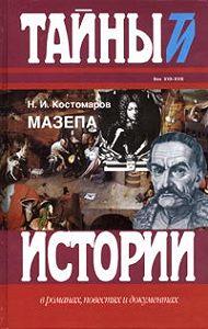Николай Костомаров -Мазепа