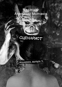 Коллектив авторов - Сценарист. Альманах, выпуск 3