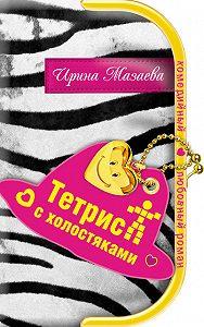 Ирина Мазаева - Тетрис с холостяками