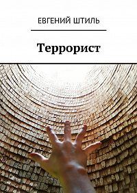 Евгений Штиль -Террорист