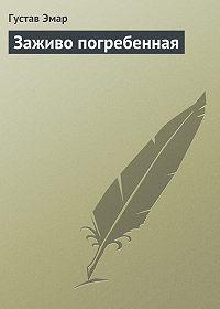 Густав Эмар -Заживо погребенная