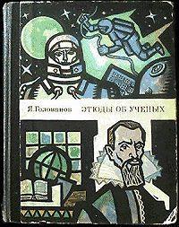 Ярослав Голованов -Этюды об ученых