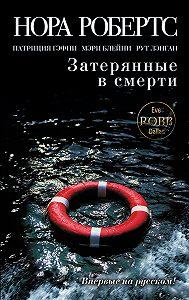 Рут Лэнган -Затерянные в смерти (сборник)