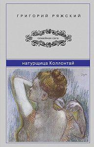 Григорий Ряжский -Натурщица Коллонтай