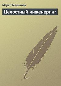 Марат Телемтаев - Целостный инженеринг