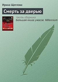 Ирина Щеглова -Смерть за дверью