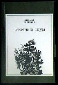 Михаил Пришвин -Голубая стрекоза