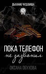 Оксана Обухова - Пока телефон не зазвонил