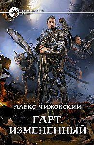 Алексей Чижовский - Гарт. Измененный