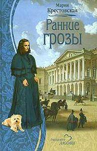 Мария Крестовская -Ранние грозы