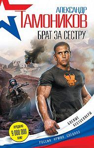 Александр Тамоников -Брат за сестру