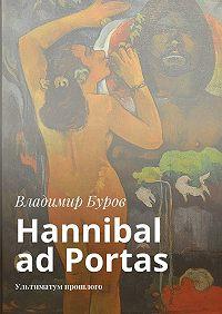 Владимир Буров -Hannibal ad Portas. Ультиматум прошлого