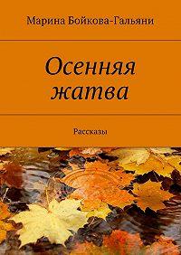 Марина Бойкова-Гальяни - Осенняя жатва