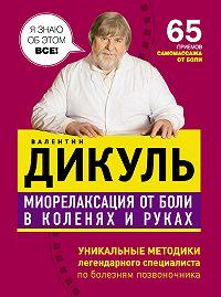 Валентин Дикуль -Миорелаксация от боли в коленях и руках