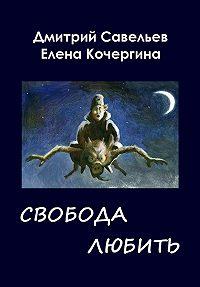 Елена Кочергина, Дмитрий Савельев - Звёздные пастухи с Аршелана, или Свобода любить