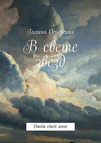 Галина Огневская -Всвете звезд. Omnia vincitamor
