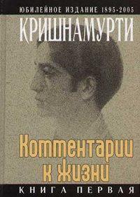 Джидду Кришнамурти -Комментарии к жизни. Книга первая