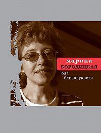 Марина Яковлевна Бородицкая -Ода близорукости (сборник)