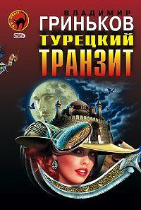 Владимир Гриньков -Расстрельщик