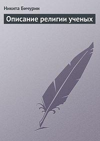 Никита Бичурин - Описание религии ученых