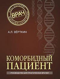 А. Л. Верткин -Коморбидный пациент. Руководство для практических врачей