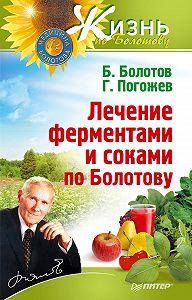 Борис Болотов, ГлебПогожев - Лечение ферментами и соками по Болотову