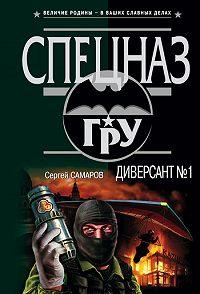 Сергей Самаров -Диверсант № 1