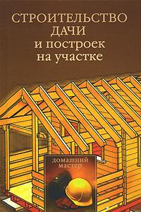 Юлия Рычкова -Строительство дачи и построек на участке