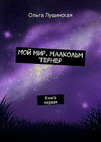 Ольга Лущинская -Моймир. Малкольм Тернер