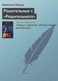 Валентин Пикуль - Решительные с «Решительного»